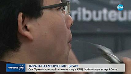 Сан Франциско спира продажбите на електронни цигари