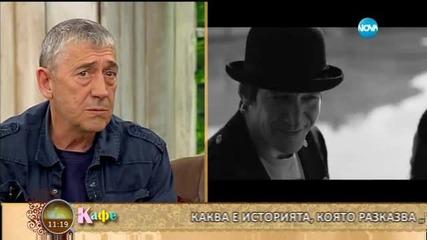 """""""На кафе"""" с Ивайло Христов"""