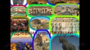 видове древни цивилизации