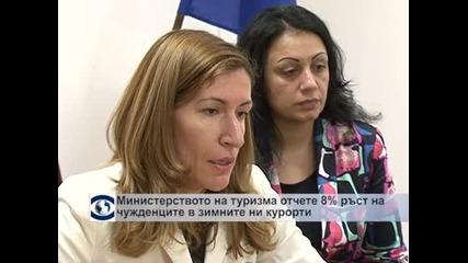 Министерството на туризма отчете 8% ръст на чужденците в зимните ни курорти