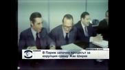 В Париж започна процесът за корупция срещу Жак Ширак