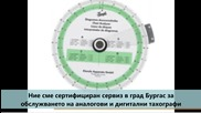 Тахографи Бургас - Зико 2004 Еоод