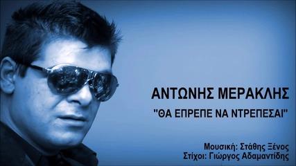 Превод * Antonis Meraklis - Tha Eprepe Na Ntrepese -