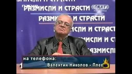 Gospodari Na Efira - Vuchkov