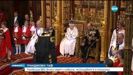 BBC внесе смут с новина, че Кралица Елизабет II е починала