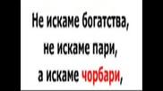 Зодия Левски