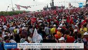 ПРЕДИ ВОТА: Милиони участваха в последните митинги на Ердоган и Индже