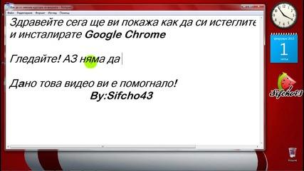 От Къде Да Си Изеглим Google Chrome И Как Да Го Инсталирате