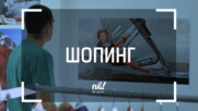 nb! Шопинг (2010) - къс филм
