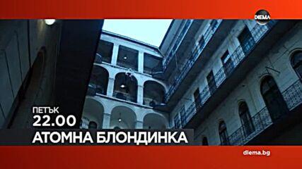 """""""Атомна блондинка"""" на 3 септември, петък от 22.00 ч. по DIEMA"""