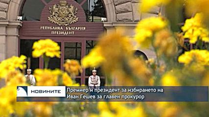 Премиер и президент за избирането на Иван Гешев за главен прокурор