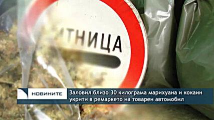 Заловил близо 30 килограма марихуана и кокаин укрити в ремаркето на товарен автомобил