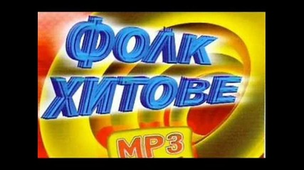 Ретро Поп - Фолк Мегамикс Част 2