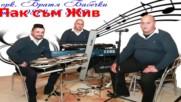 Братя Бабечки - Пак съм жив ( Hd Audio)