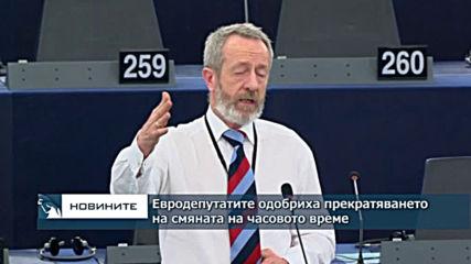 Европарламентът гласува край на смяната на времето