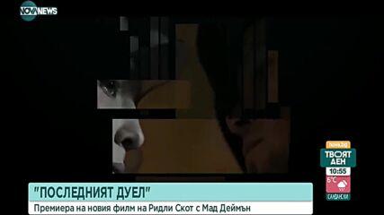 """Премиера на филма """"Последният дуел"""""""