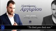 Гръцко 2014! Ta Dika Mou Dika Sou - Nektarios Argyriou