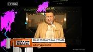 Тони Стораро ft. Устата Абитуриенти 2013