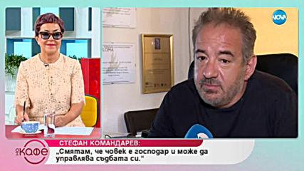 Стефан Командарев - Режисира ли живота си? - На кафе (18.06.2019)