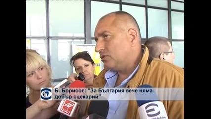 Борисов: След управлението на кабинета