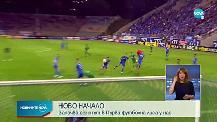 НОВО НАЧАЛО: Започва сезонът в Първа футболна лига у нас