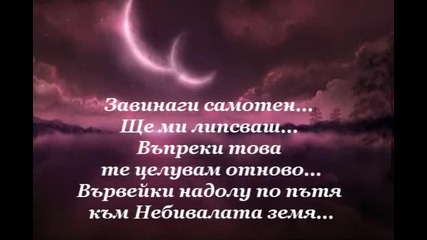 Helloween - Forever And One + Превод