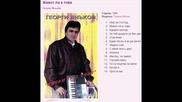 Георги Янъков 1994 - Банани (китка)