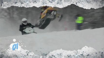 10 Ужасно смешни гафа в зимните спортове
