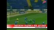 Тасевски Подписа С Левски До 2011