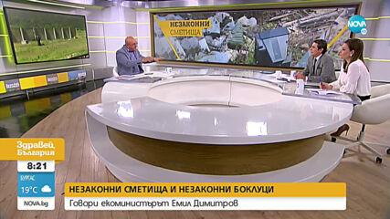 Емил Димитров: Без промени в Закона за биоразнообразието ще бъдем глобени