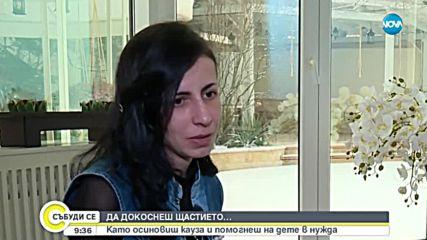 Актрисата Диляна Попова подава ръка на 4-годишно болно дете