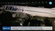 Самолет излезе от писта в Сочи, 18 души пострадаха