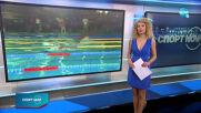 Спортни новини (25.02.2021 - късна емисия)