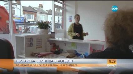 Как работят лекарите в българската клиника в Лондон?