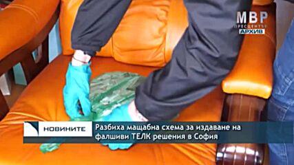 Разбиха мащабна схема за издаване на фалшиви ТЕЛК решения в София