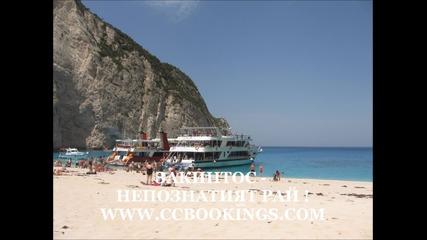 Гръцка музика, остров Закинтос и Гърция - ccbookings.com