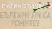 Българи ли са ромите?