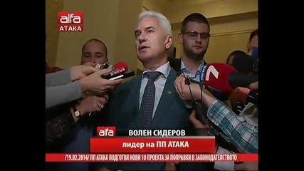 Волен Сидеров - Атака подготвя нови 10 проекта за поправки в законодателството в полза на българите.