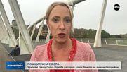ЕС призовава за незабавно прекратяване на огъня в Сирия