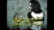 Rihanna Cry С Превод