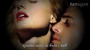 Mon Amour Secret - Моя Тайна Любов - Linda de Suza (превод)
