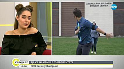 Дъщерята на Гала с роля в нов тийн уеб сериал