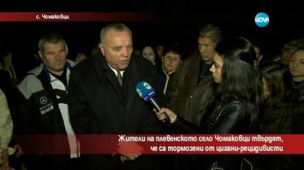 Жители на Чомаковци се оплакаха от ромски тормоз