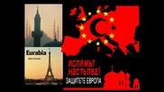 Спасете Европа!!!