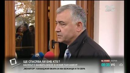 Мерджанов: Спасяването на КТБ ще се дискутира