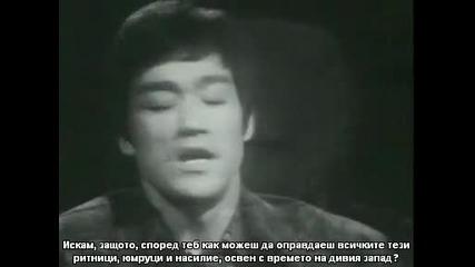 Брус Лий - Изгубеното Интервю с Превод Част 2