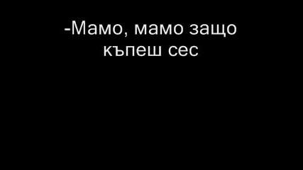Мамомамо