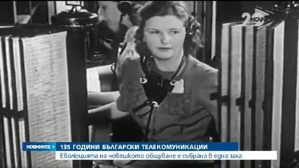 Чудото на телекомуникациите, събрано в една зала