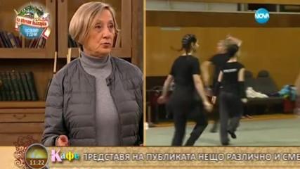 """""""На кафе"""" с Нешка Робева за новия ѝ танцов спектакъл"""