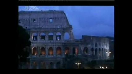 Древните Мегаструктури Колизеумът-1част